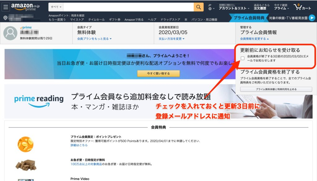 amazonプライム更新通知メール設定