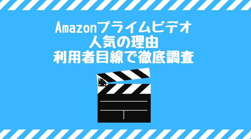 amazonプライムビデオ人気の理由