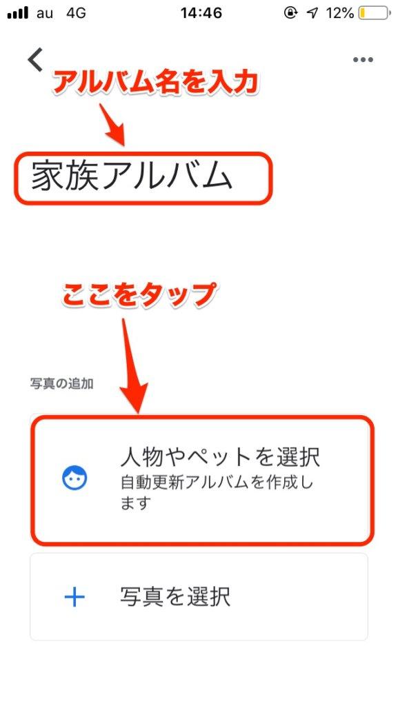 googleフォトのアルバム作成(リアルタイム)アルバム名
