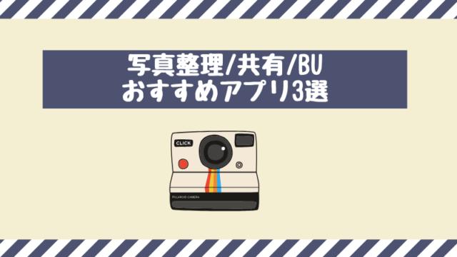 写真整理アプリ3選