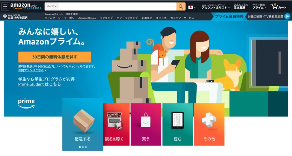 amazonプライムのホームページ