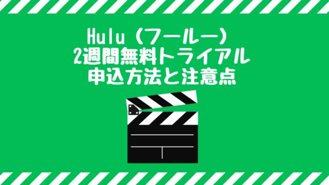 Hulu無料トライアル申込方法