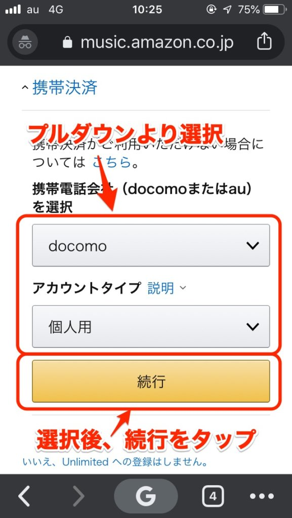 amazonmusicunlimitedの携帯決済選択