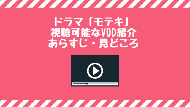 ドラマ版モテキ