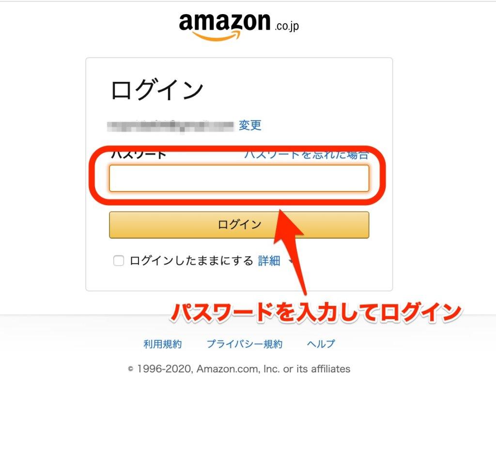 amazonプライム申込(パスワード入力)