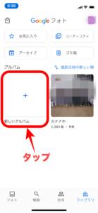 新規アルバム作成