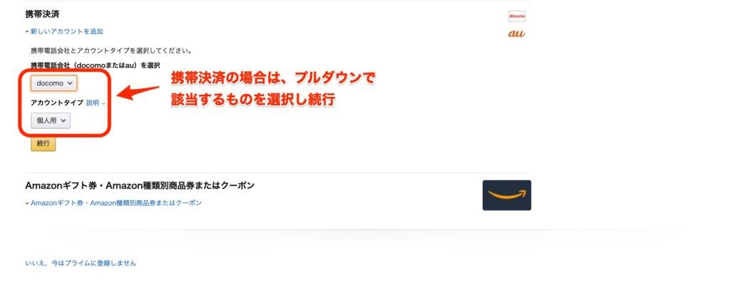 amazonプライム申込(携帯決済)