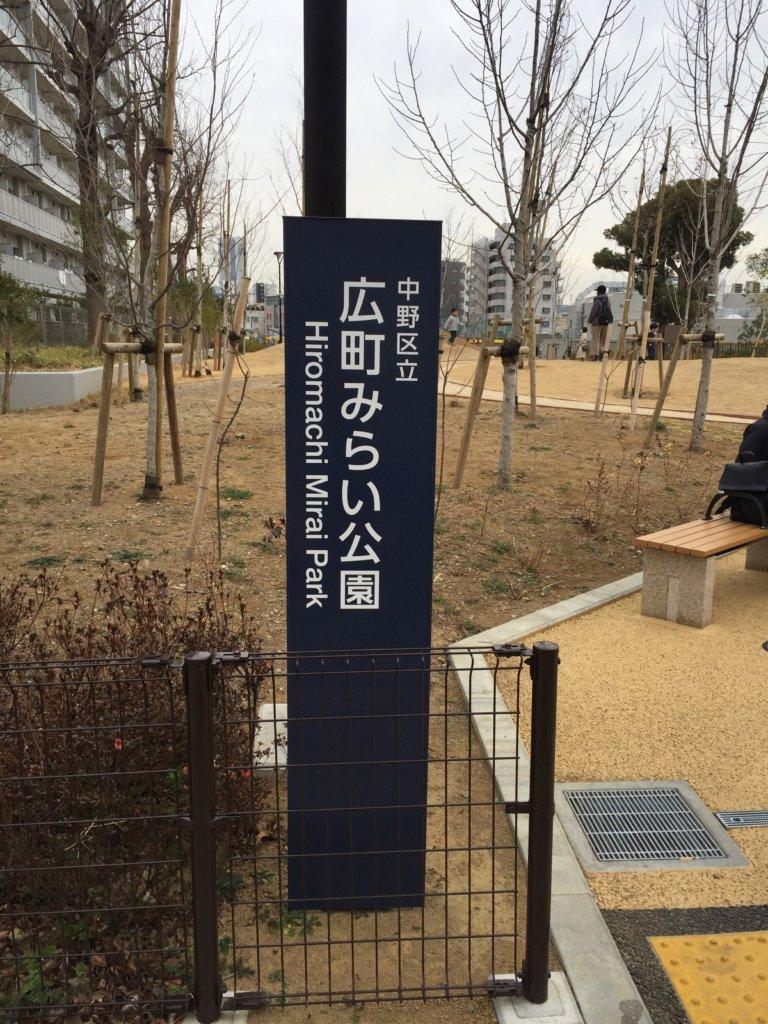 広町みらい公園の看板