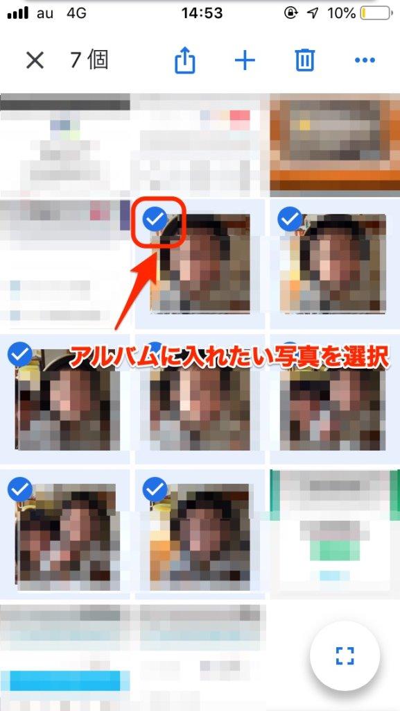 googleフォトのアルバム作成(写真選択)