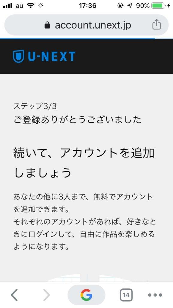 u-nextの無料トライアル申込(完了)