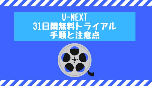 U-NEXTの無料トライアル申込手順