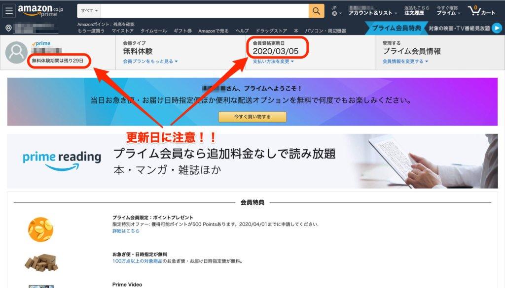 amazonプライムの更新メール通知