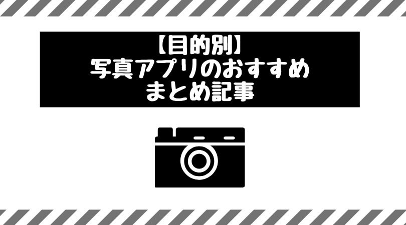 写真アプリおすすめ