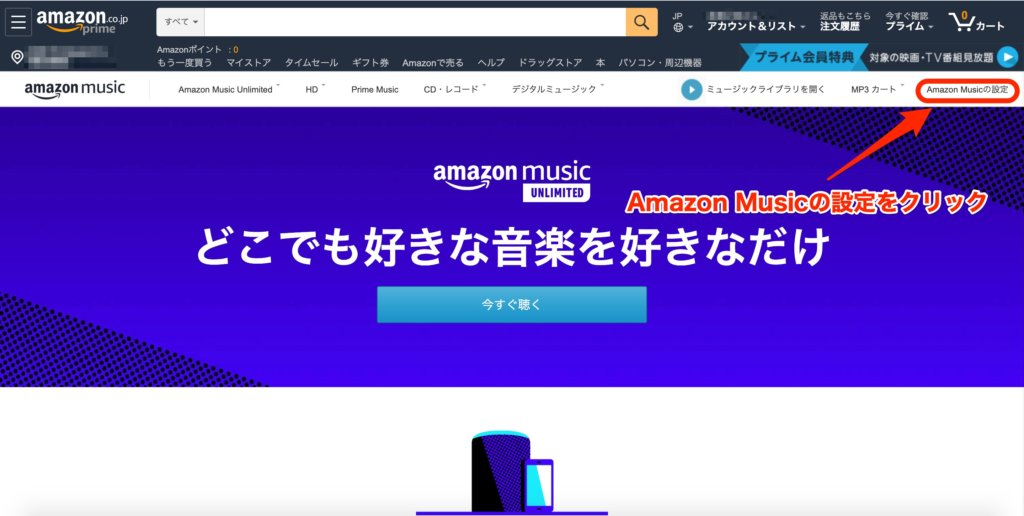 amazonmusicunlimitedの解約手順