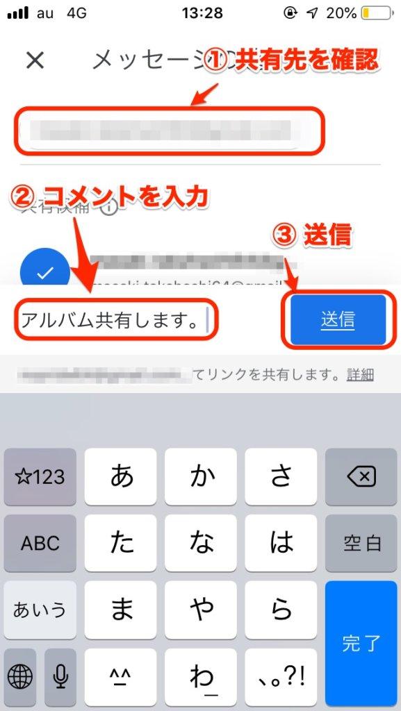 googleフォトの共有方法(アルバム)メール送信