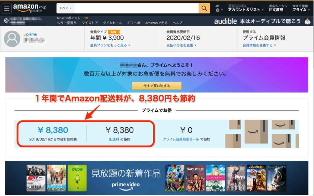 amazonプライム会員topページ