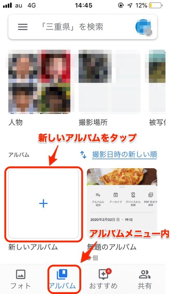 googleフォトのアルバム作成(リアルタイムアルバム)