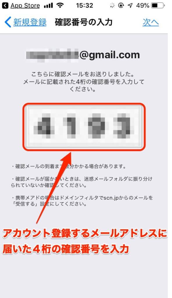 sceneのアカウント登録(確認番号入力)