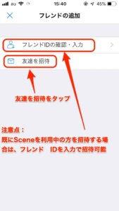 sceneのフレンド紹介手順