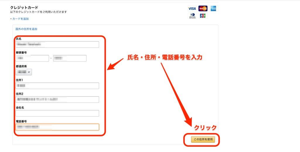 amazonプライム申込(住所入力)
