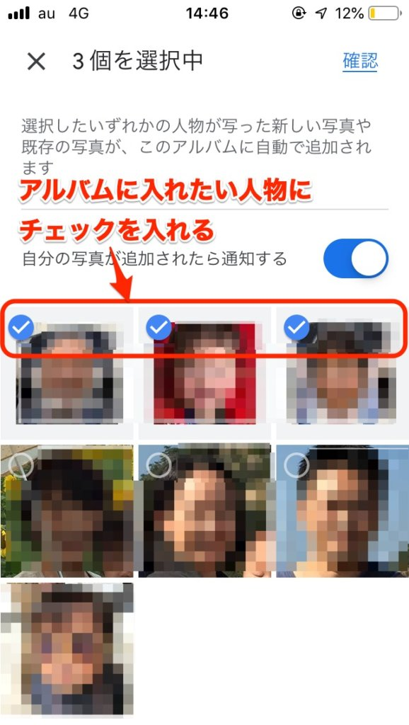 googleフォトのアルバム作成(リアリタイム)人物選択