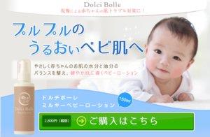 ドルチボーレのホームページ