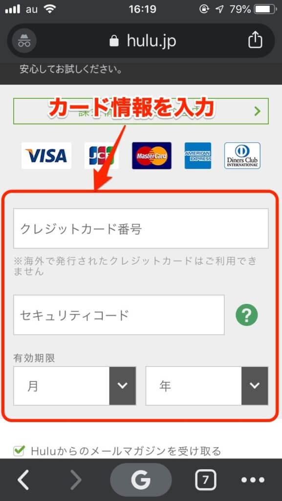huluのクレジットカード情報入力