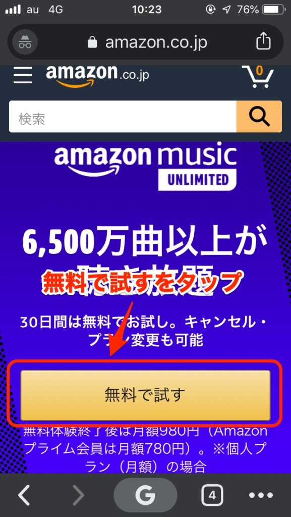 amazonmusicunlimitedの無料お試し