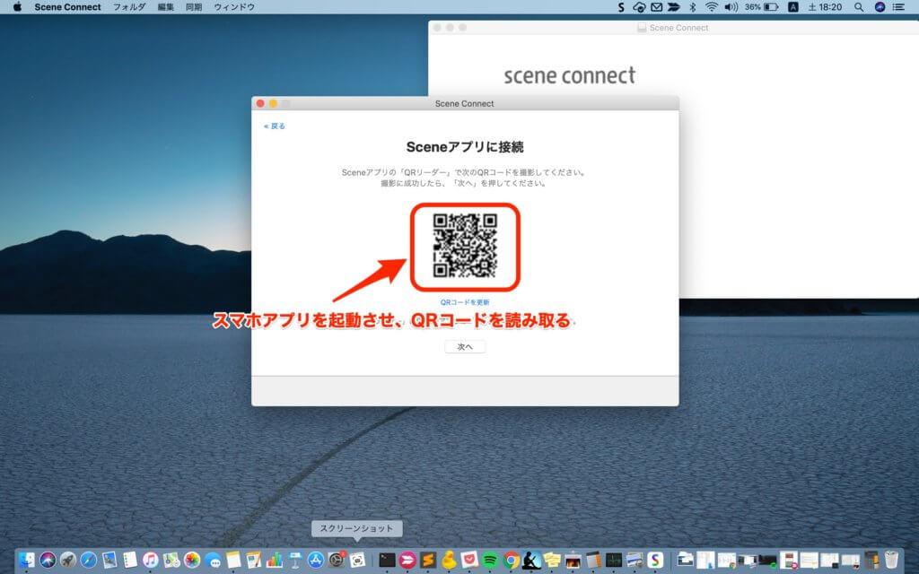 sceneconnectとスマホアプリの接続
