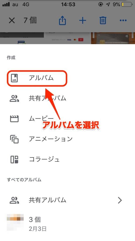 googleフォトのアルバム作成(アルバム作成)
