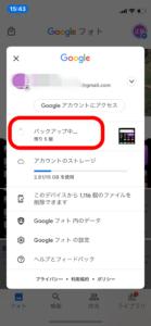 googleフォト(バックアップ中)