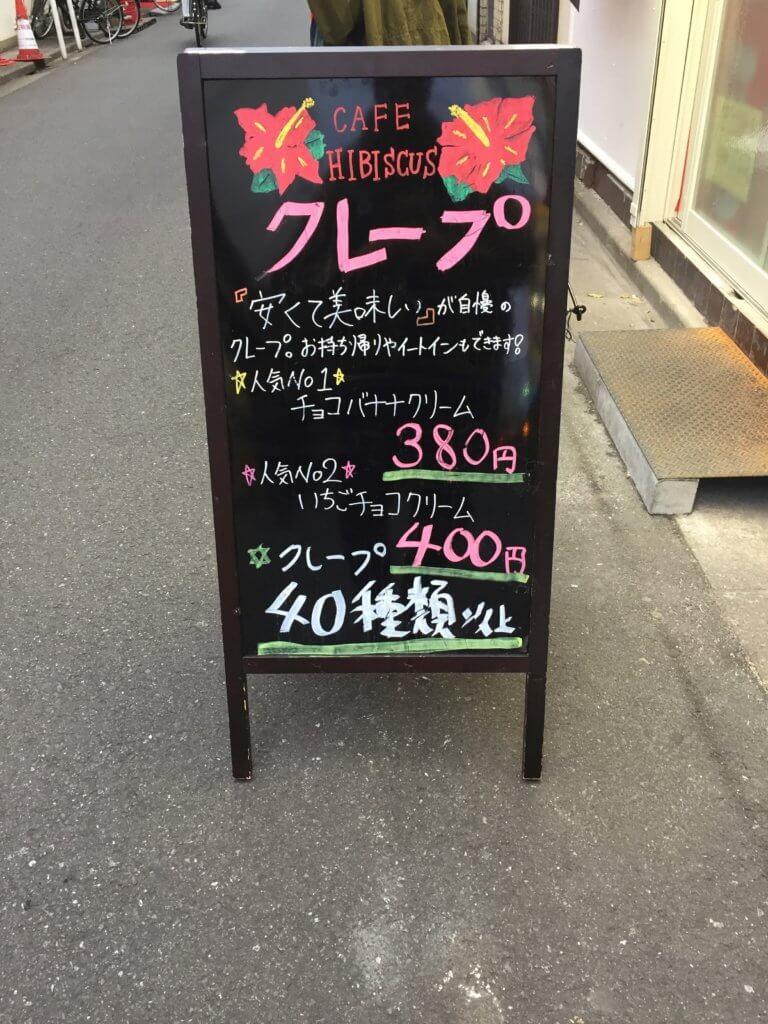 高円寺のハイビスカス(看板)