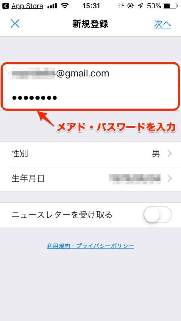 sceneのアカウント登録(メアドパスワード入力)