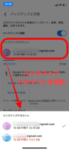 googleフォト(バックアップアカウント設定)