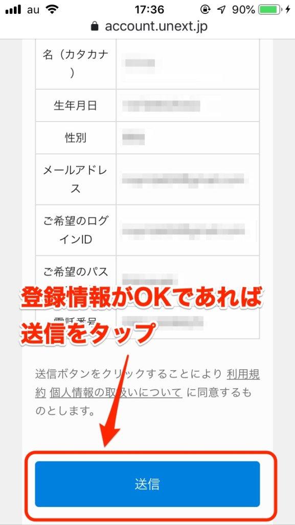 u-nextの無料トライアル申込(送信画面)
