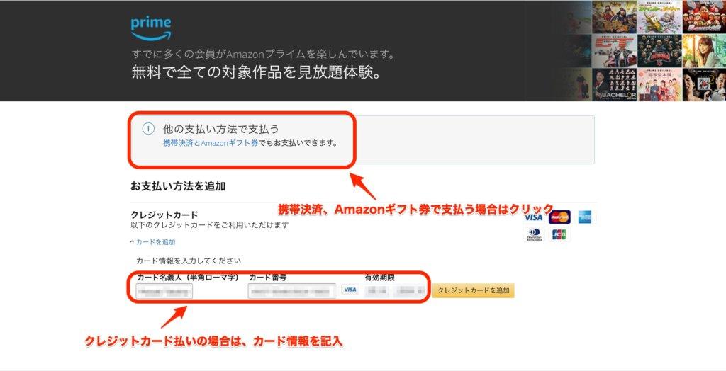 amazonプライム申込(支払い方法)