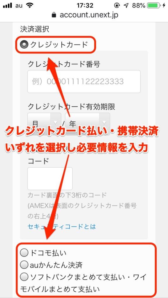u-nextの無料トライアル申込(支払い方法)