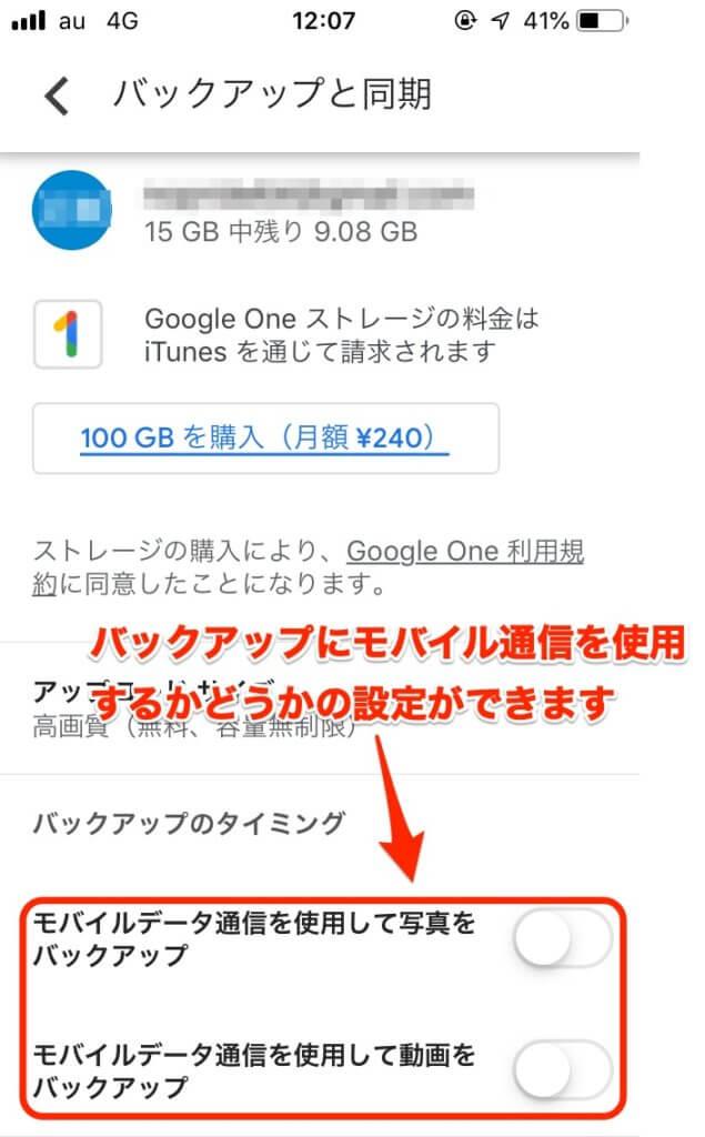 googleフォトのバックアップ設定