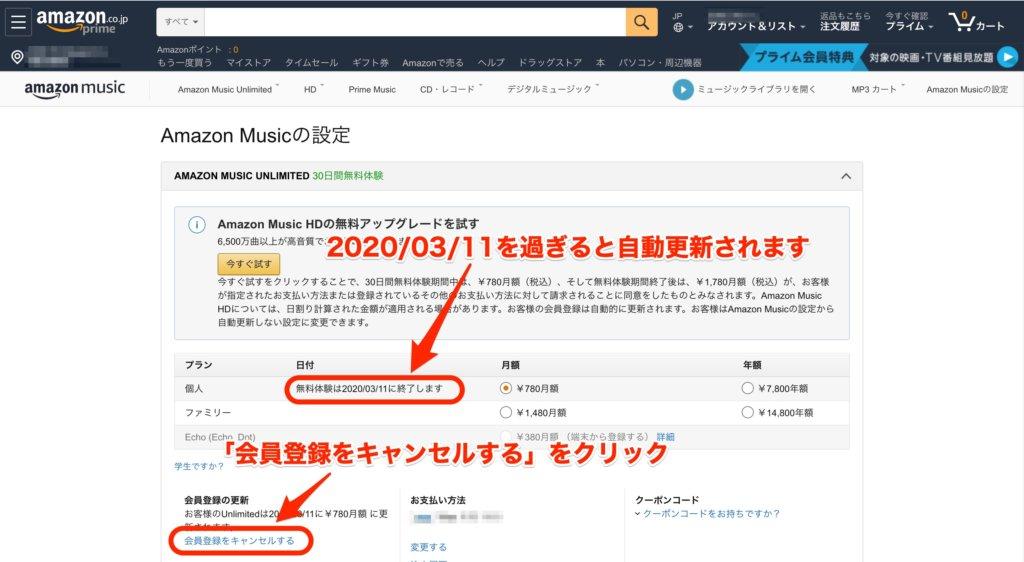 amazonmusicunlimitedのキャンセル画面
