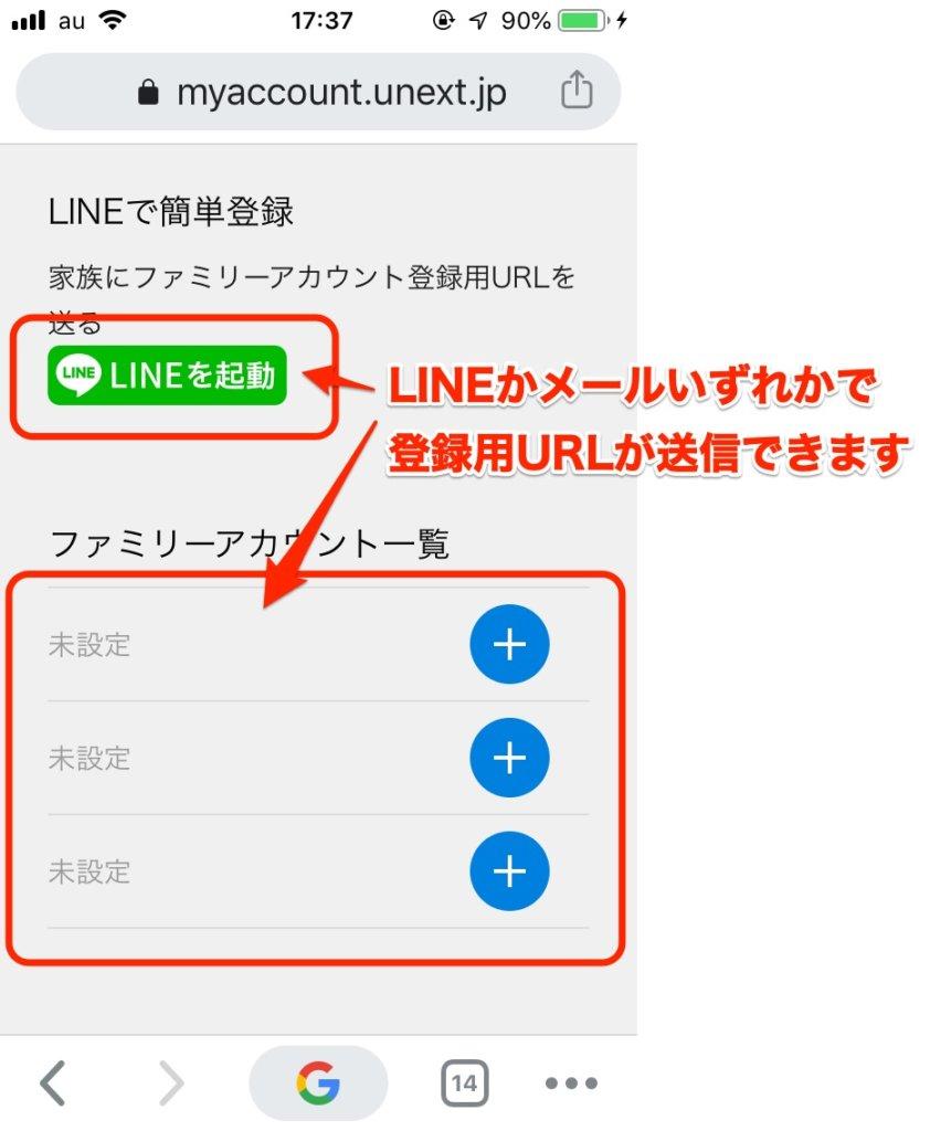 u-nextのファミリーアカウント追加画面