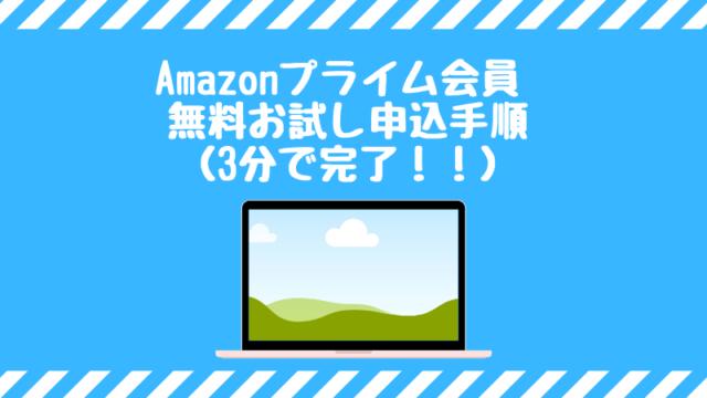 amazonプライム会員登録