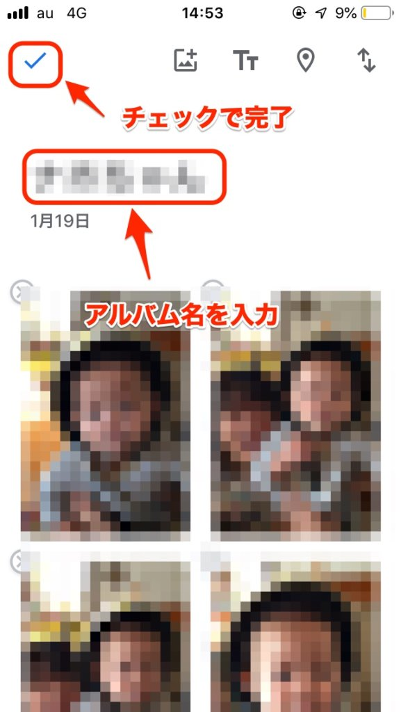 googleフォトのアルバム作成(アルバム名)