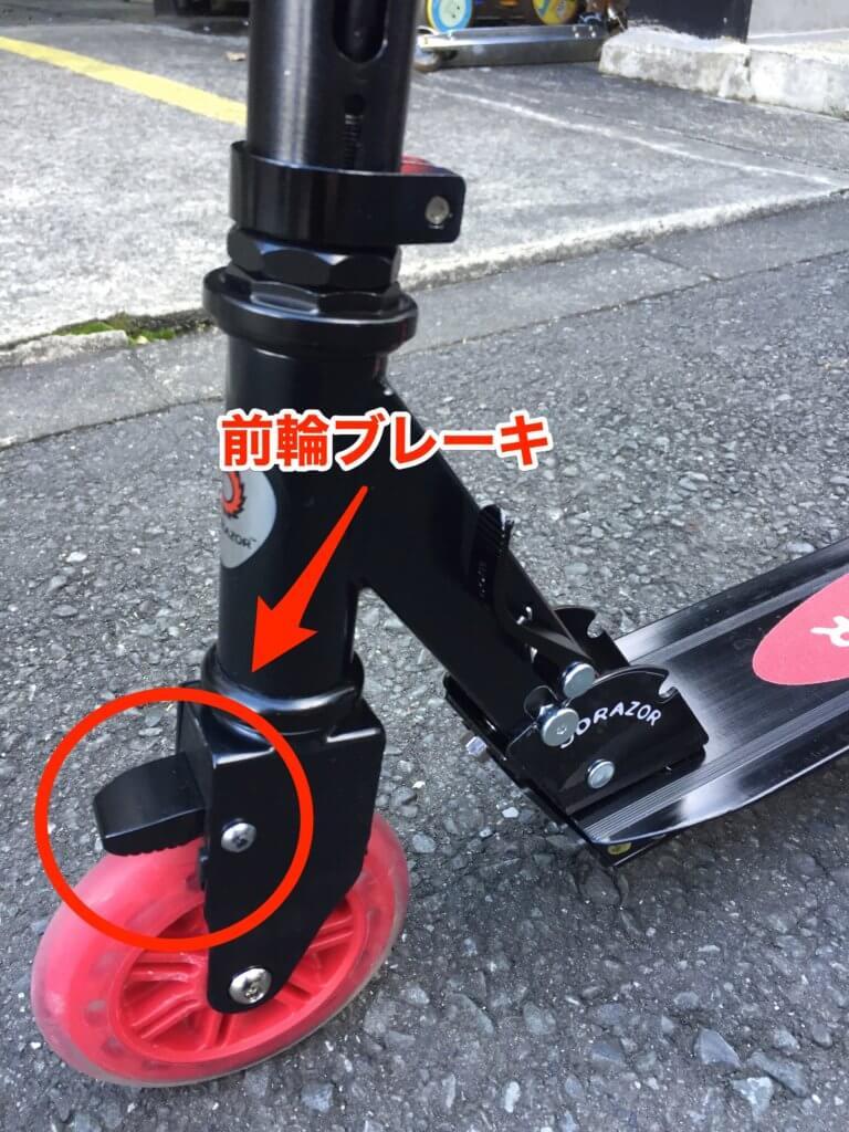 jdrazorの前輪ブレーキ