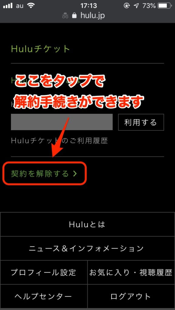 huluの解約手続き