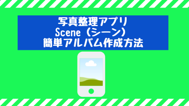 Sceneのアプリ紹介