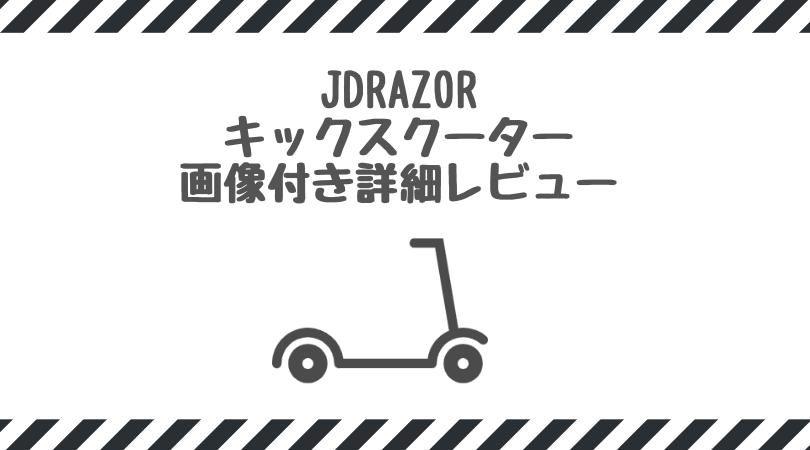 JDRAZORキックスクーター