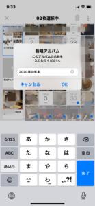 アルバム・タイトル入力