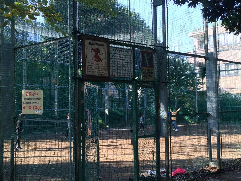 阿佐ヶ谷にしはら公園のボール遊び場2