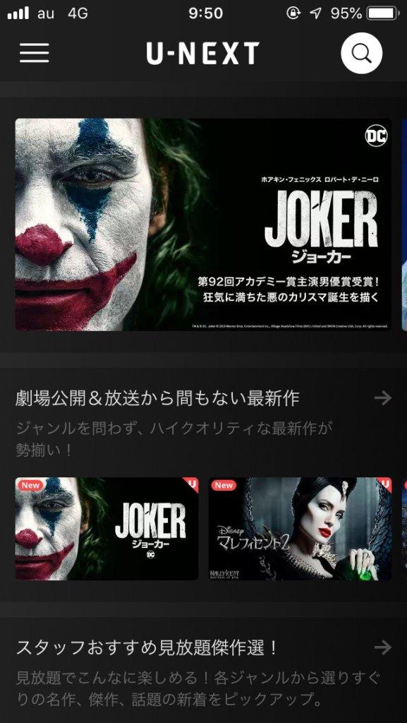 u-nextのiOSアプリ画面