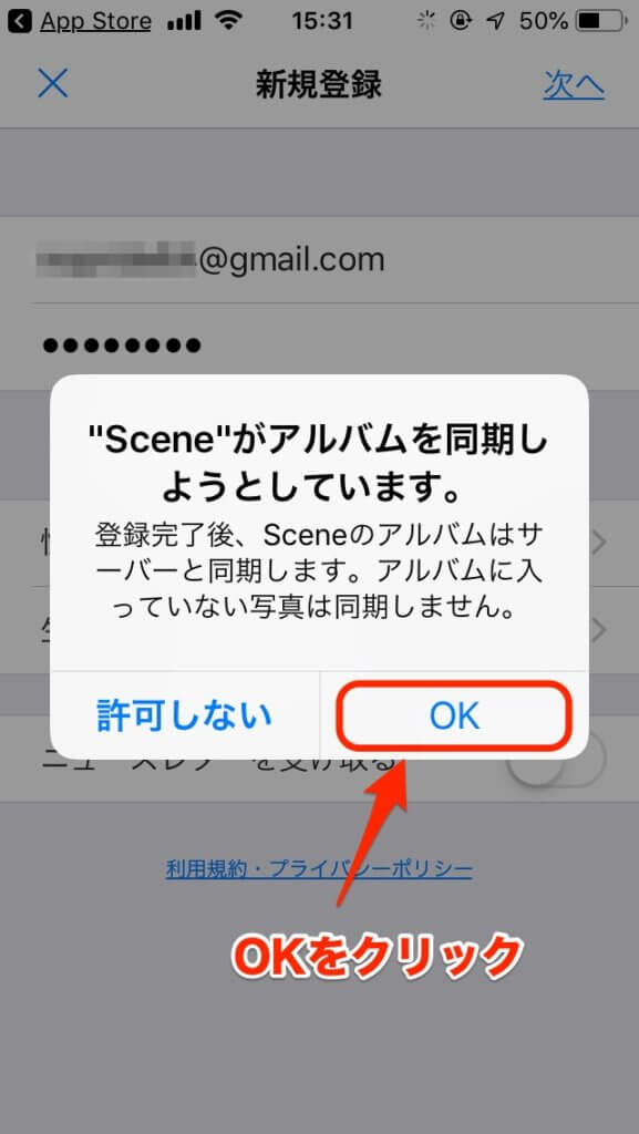 sceneのアカウント登録(OK)